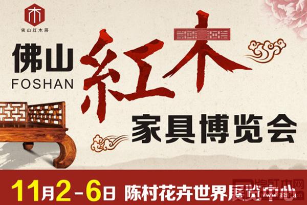 第八届红木家具博览会