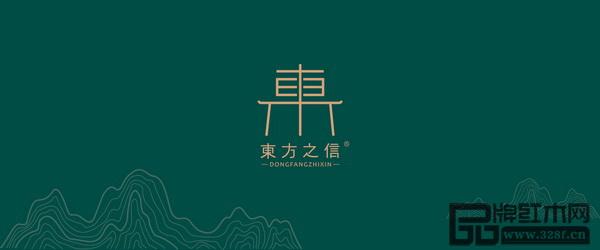 东方之信演绎东方家居新风尚