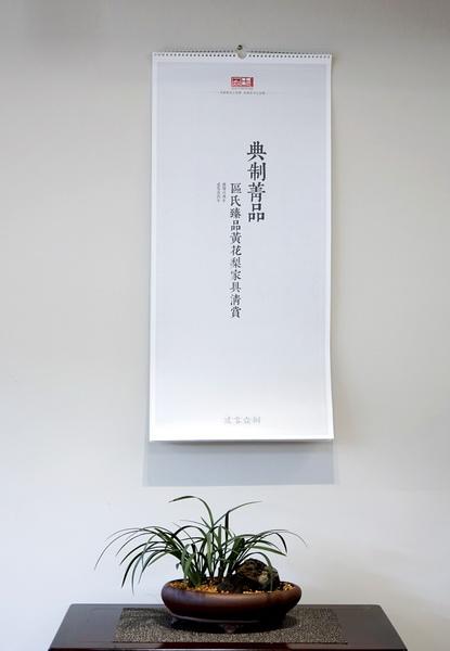 2018年1月,区氏臻品推出区氏臻品典制黄花梨美器挂历,用更多的形式,传播黄花梨美器。
