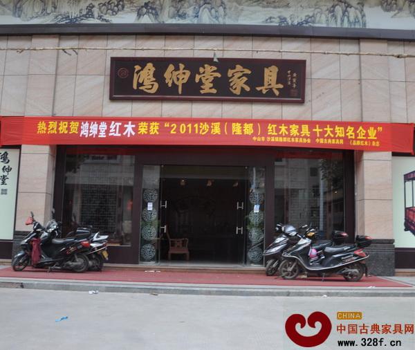 """荣获""""2011年沙溪(隆都)红木家具十大知名企业""""的横幅"""