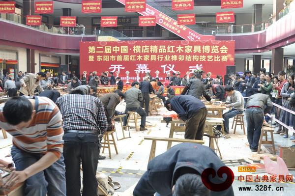第二届中国(横店)精品红木家具博览会暨东阳市首届红