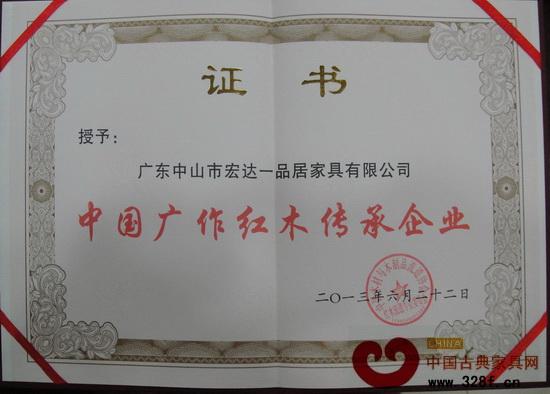 """宏达一品居荣获""""中国广作红木传承企业"""""""