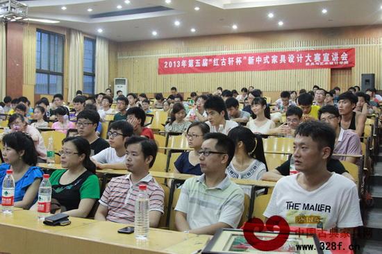 中式家具设计大赛宣讲