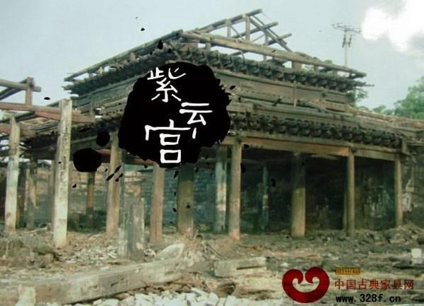 明初楠木构架紫云宫旧址图