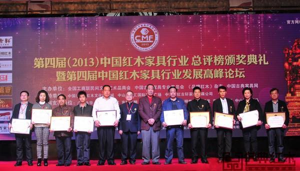 """名典红木荣获""""2013年最具创新力的中国红木家具十大品牌"""""""