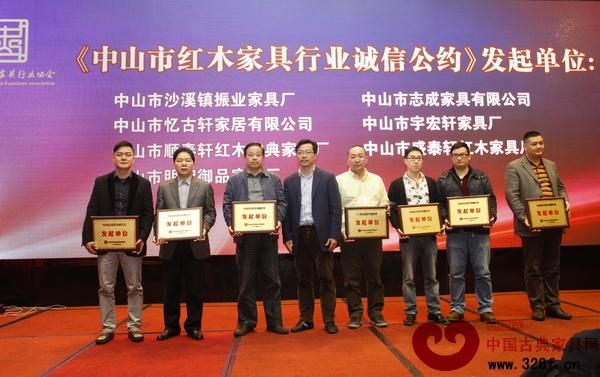 宇宏轩(右二)被授予《中山市红木家具企业诚信公约》发起单位牌匾
