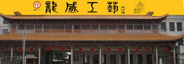 福建省仙�[��威工�品有限公司