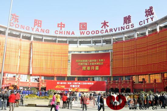 第八届中国(东阳)木雕竹编工艺美术博览会开幕式现场