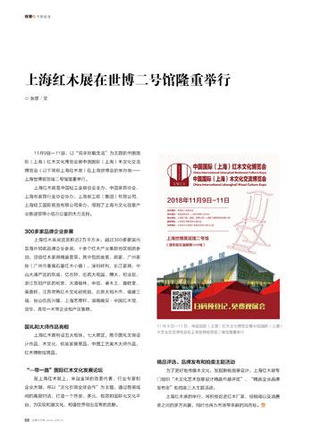 上海千赢国际入口展在世博二号馆隆重举行