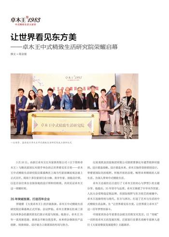 让世界看见东方美 ——卓木王亚博体育苹果客户端精致生活研究院荣耀启幕