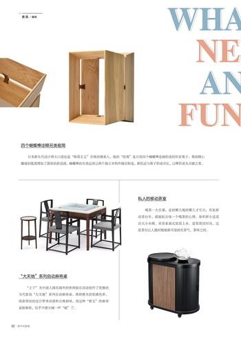 奇特又有趣的家具,你不来看一下吗?-《新中式家具》资讯趣闻
