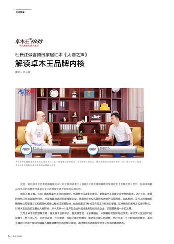 杜长江做客腾讯家居亚博体育下载苹果《大咖之声》 解读卓木王品牌内核