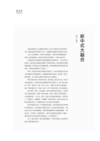 《新亚博体育苹果客户端家具》7月刊:记录融合时代
