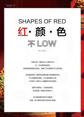 中国红不LOW  激发灵感的颜色小史|新亚博体育苹果客户端秀场