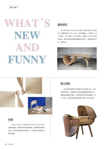 实木像环绕的布?软椅可以-《新亚博体育苹果客户端家具》资讯趣闻