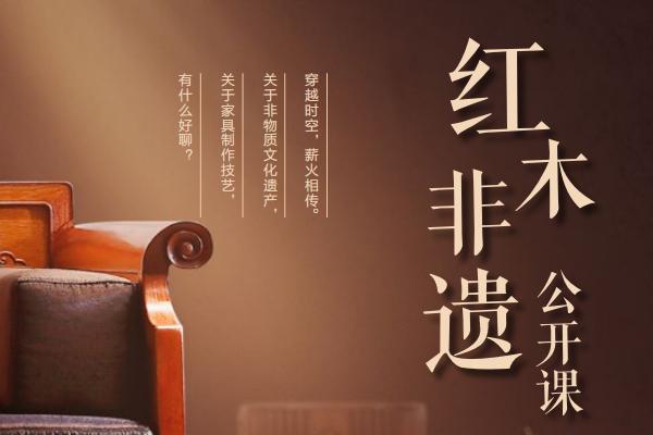 红木非遗公开课:非遗新生 对话新中式