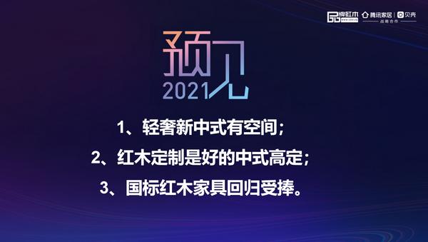 预见红木2021,抓住三大机会把握四大要点