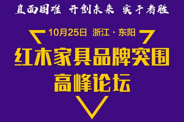 实践破局 红木家具品牌突围高峰论坛将在东阳举行