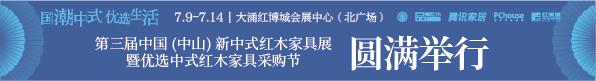 第三届中国(中山)新亚博体育苹果客户端亚博体育下载苹果家具展