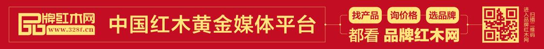 品牌红木网