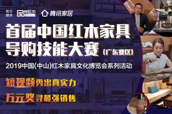 短视频亲民路线 首届千赢国际入口家具导购技能大赛(广东赛区)启动