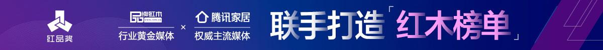 品牌亚博体育下载苹果联手腾讯家居打造红品奖
