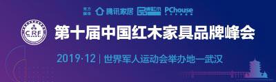 中国千赢国际入口家具品牌峰会