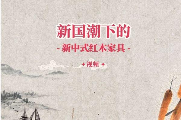 新国潮下的新中式千赢国际入口家具-视频解说