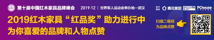 中国亚博体育下载苹果家具品牌峰会