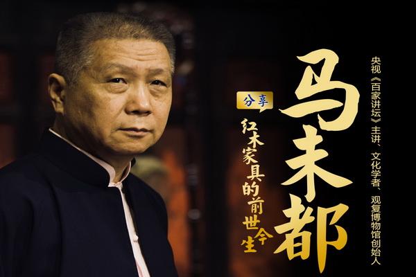 马未都将现身第十届中国亚博体育下载苹果家具品牌峰会