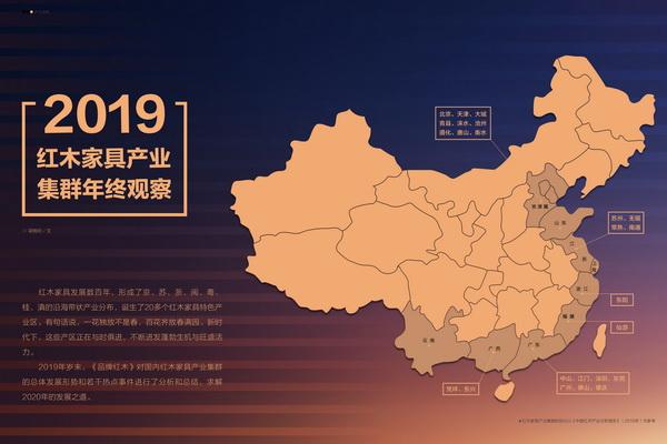 2019亚博体育下载苹果家具产业集群年终观察