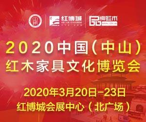 3月20日-23日,2020中国(中山)千赢国际入口家具文化博览