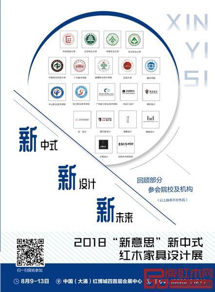 """2018""""新意思""""新中式红木家具设计展将云集全国多所知名设计院校、机构的原创作品"""