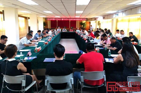 2018中国(中山)新中式红木家具展展前重点企业及展商工作安排及动员大会现场
