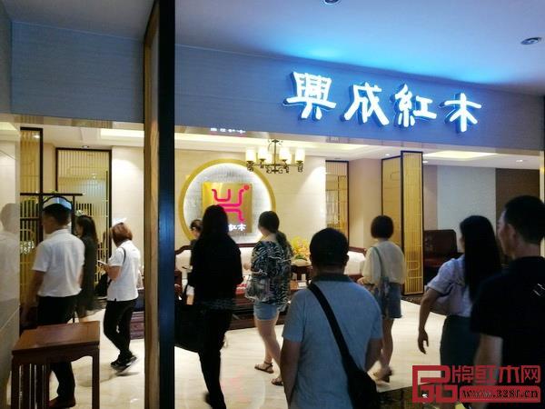 经销商参观兴成红木总部展厅