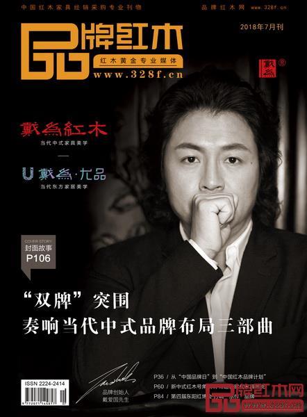 《品牌红木》杂志7月刊封面