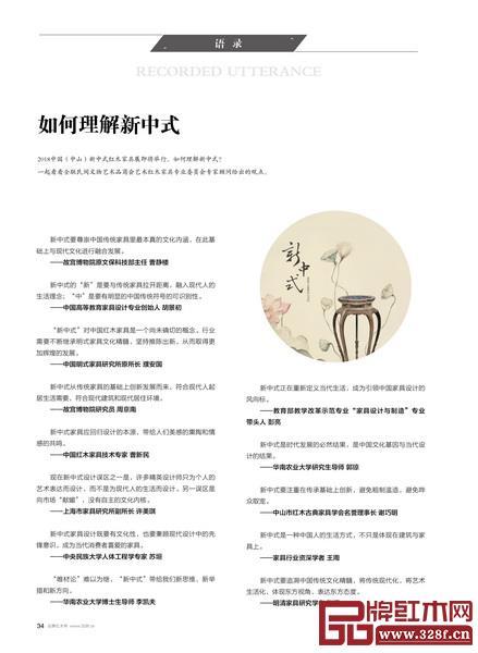 全联艺术红木家具专业委员会专家顾问在《品牌红木》杂志7月刊给出了他们对新中式的观点
