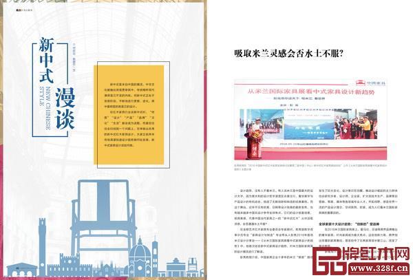 """《品牌红木》杂志7月刊策划的""""新中式漫谈""""专题"""