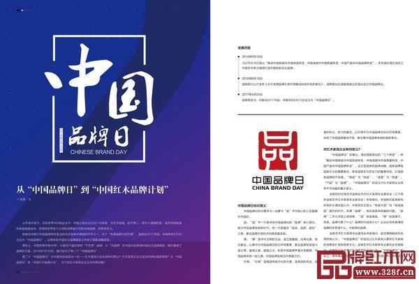 """《品牌红木》杂志7月刊在第二个""""中国品牌日""""策划的专题"""