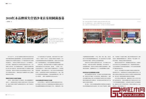 《品牌红木》杂志7月刊的2018红木品牌顶尖营销分享沙龙专题