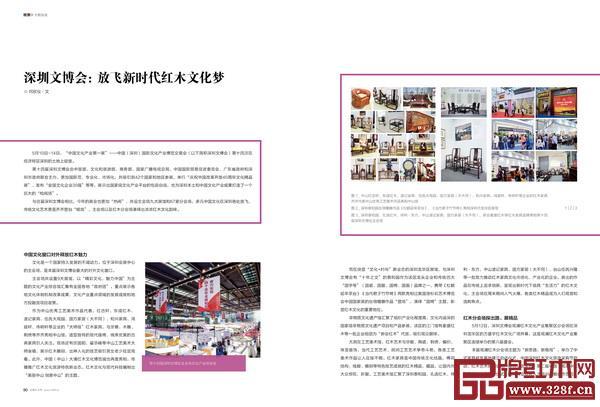 《品牌红木》杂志7月刊深圳文博会专题