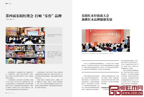 《品牌红木》杂志7月刊第四届东阳红博会专题