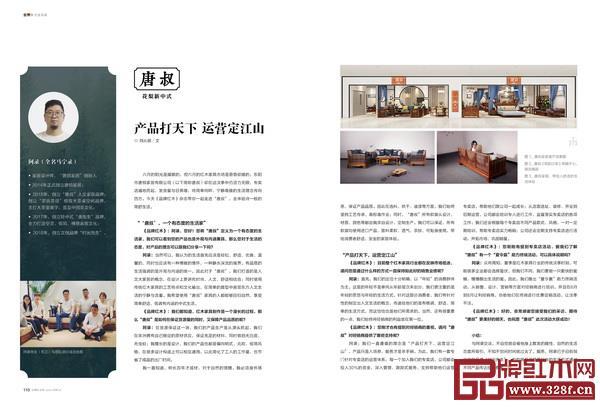 《品牌红木》杂志7月刊介绍的部分红木家具企业的品牌故事