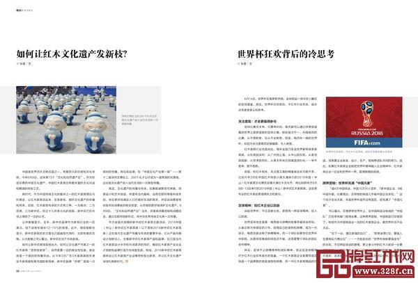 《品牌红木》杂志7月刊对近期热门话题给红木行业的意义进行了探讨