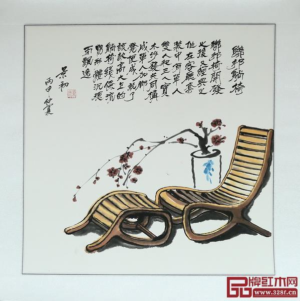 胡景初新中式家具书画作品——佛山联邦家私《联邦躺椅》