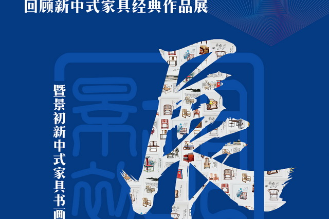 新中式第一人的水墨书画世界:景初新中式家具书画展将举行
