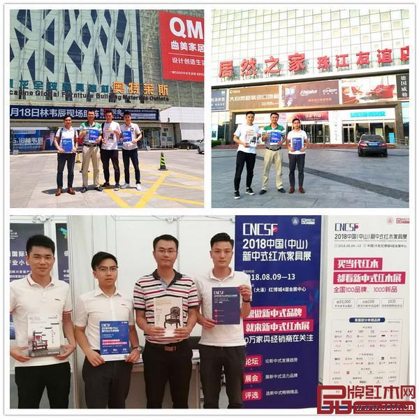 2018新中式红木家具展组委会团队干事走进天津,了解新中式红木家具行业最新资讯