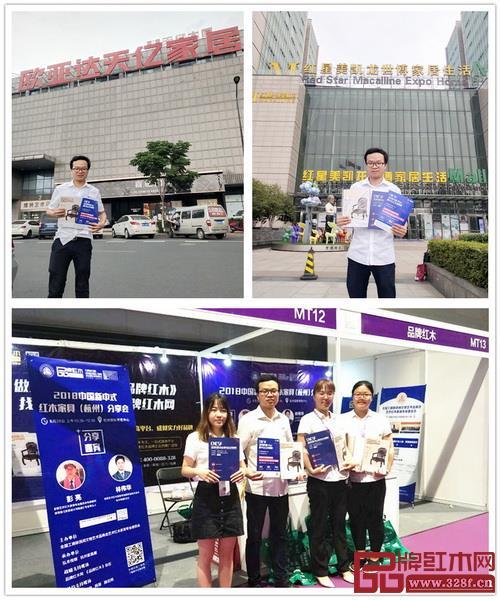 2018新中式红木家具展组委会团队走进杭州,传播新中式风尚和2018新中式红木家具展资讯