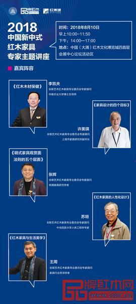 全联艺术红木家具专业委员会的5位资深专家顾问将联合开讲,精彩不容错过