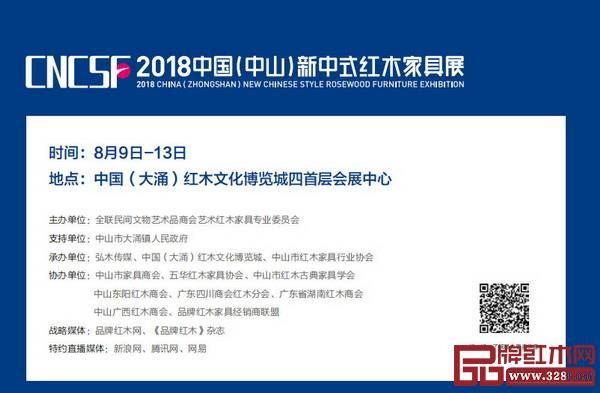 2018中国(中山)新中式红木家具展将在中国(大涌)红木文化博览城四首层会展中心隆重举行